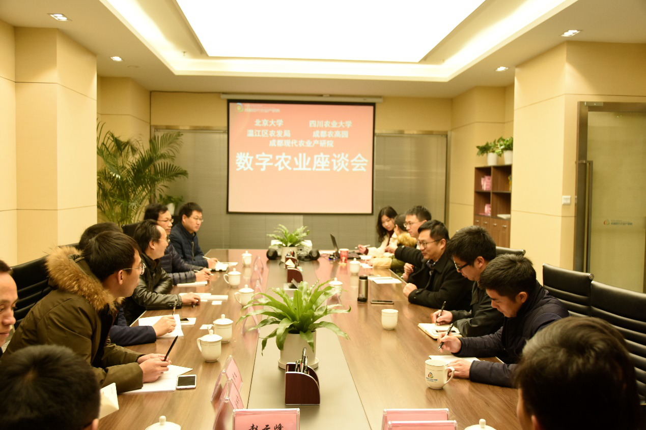 北京大学数字中国研究院来川农大及产研院洽谈深度合作