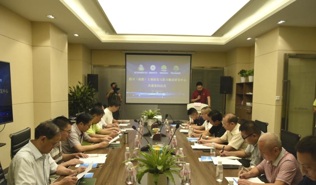 产研院参与共建四川(成都)土壤修复与肥力激活研发中心正式成立