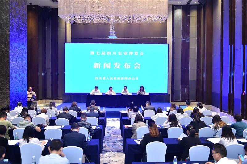 第七届四川农业博览会9月26日启幕