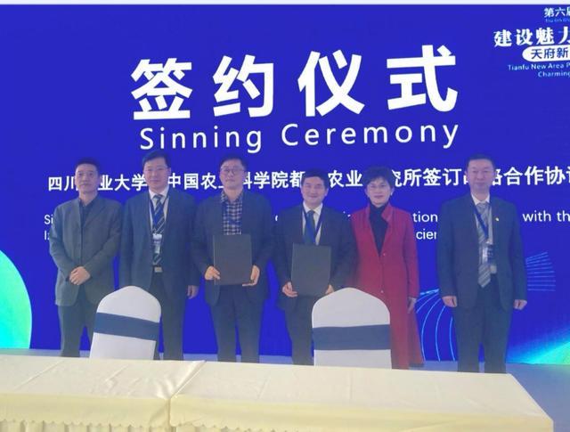 四川农业大学与中国农业科学院都市农业研究所签订合作协议