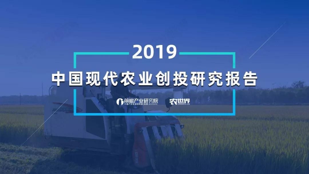 现代农业创投研究报告——新趋势与新机遇