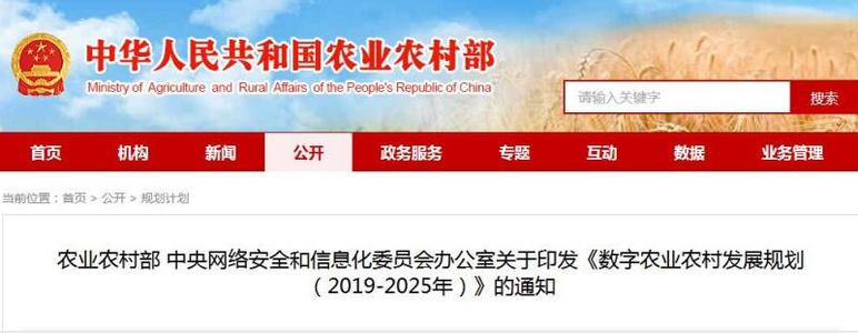 农业农村部解读《数字农业农村发展规划(2019-2025年)》,将推进畜牧业智能化