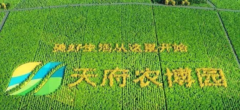 中国天府农业博览园