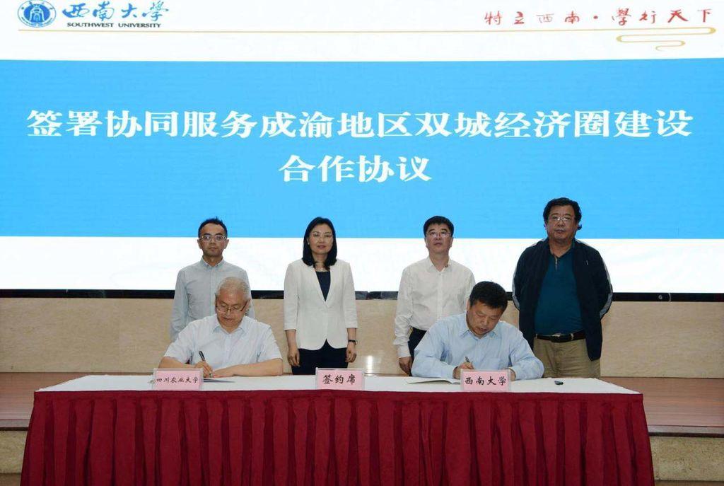 两高校签署成渝地区双城经济圈建设合作协议
