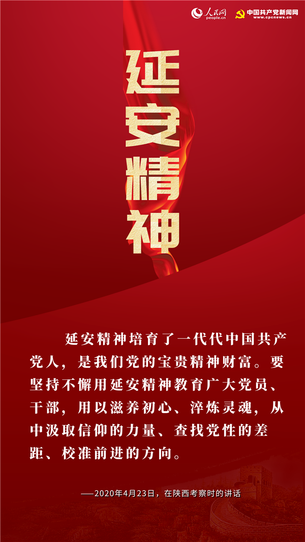 12种革命精神,彰显中国共产党人的信仰底色