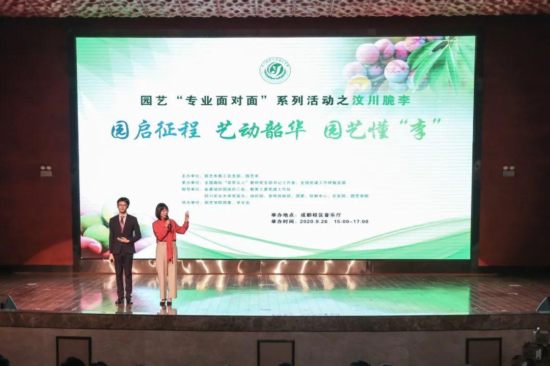 """川农牛直播助力园艺系""""党建+育人""""专业面对面活动"""