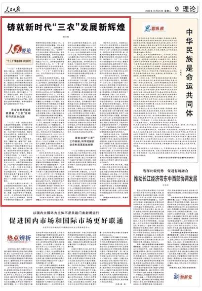 """【重磅发布】韩长赋:铸就新时代""""三农""""发展新辉煌"""