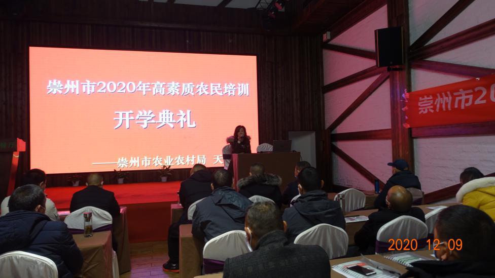 崇州市2020年高素质农民培训班(粮油种植技术)开始了