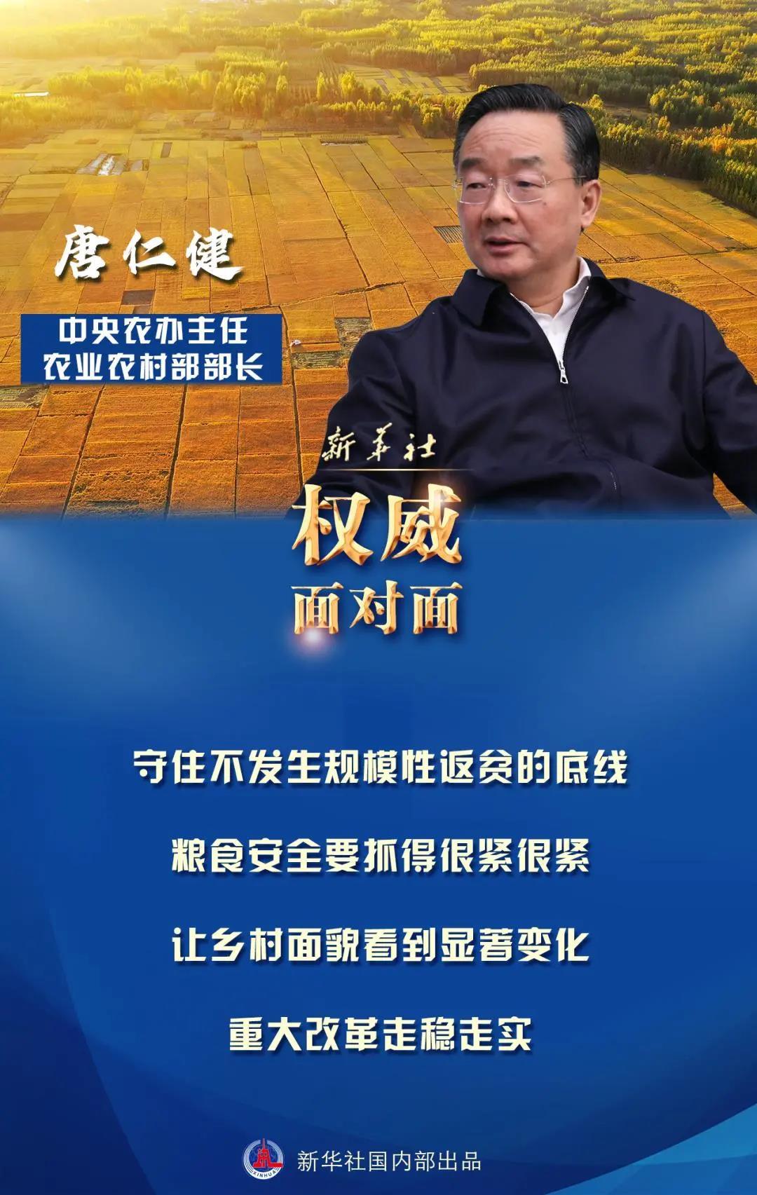 权威解读|唐仁健:以全面推进乡村振兴促进中华民族伟大复兴