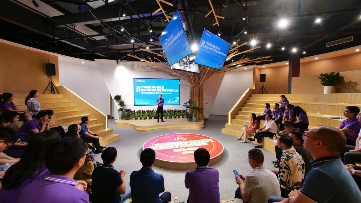 科创赋能乡村振兴  精准发力城乡融合2021·温江川农牛科创生态建设沙龙举行