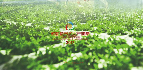 温江区人民政府、成都市农林科学院、四川特驱投资集团有限公司