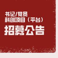 书记/党员科创项目(平台)招募计划