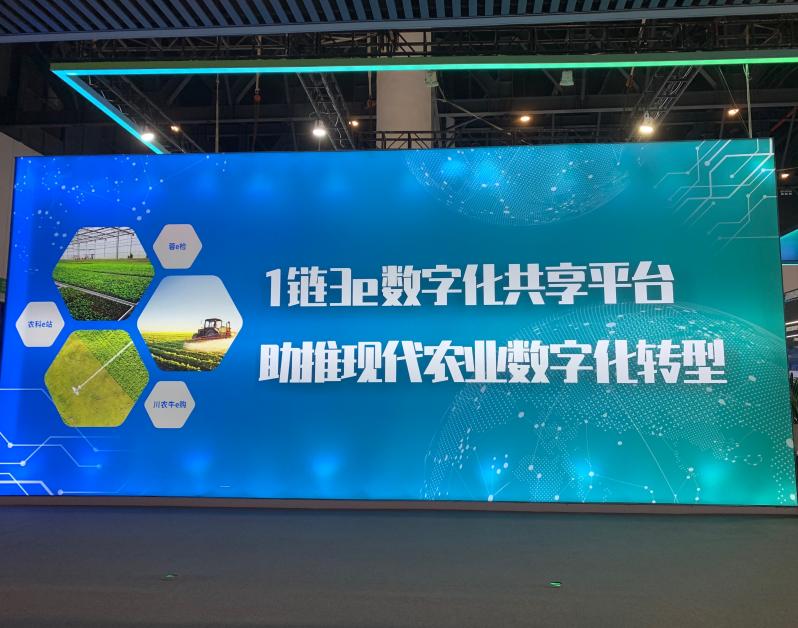 1链3e数字化共享平台亮相首届国际区块链产业博览会